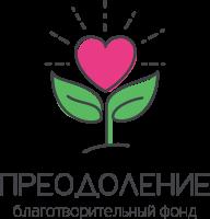 Благотворительный Фонд «ПРЕОДОЛЕНИЕ»